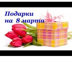 В честь 8 марта - ПОДАРОК при заказе от 50 руб.