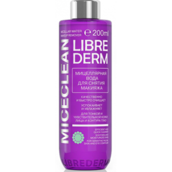 Мицеллярная вода для снятия макияжа Librederm