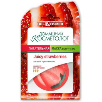 Питательная маска вокруг глаз Juicy strawberries Домашний Косметолог Belkosmex