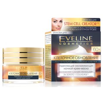 Укрепляющий омолаживающий ночной крем-маска 60+ Клеточное обновление Eveline