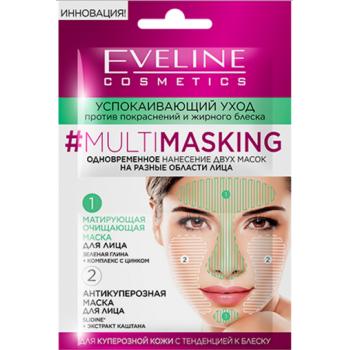 Успокаивающий уход: матирующая очищающая маска для лица + антикуперозная маска для лица