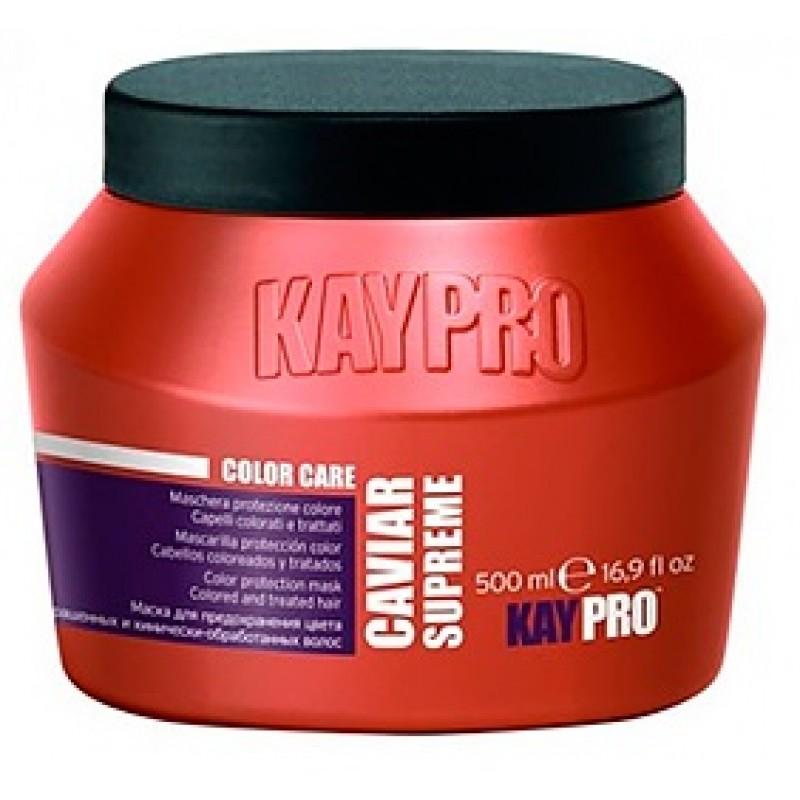 KAYPRO SPECIAL CARE Маска для защиты цвета с икрой для окрашенных и поврежденных волос