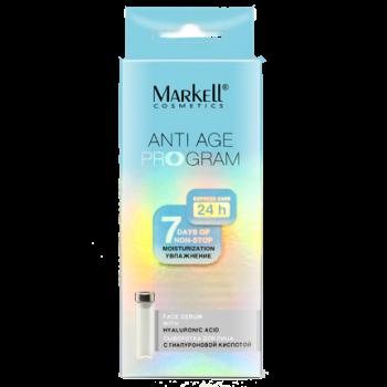 Сыворотка для лица с гиалуроновой кислотой Markell