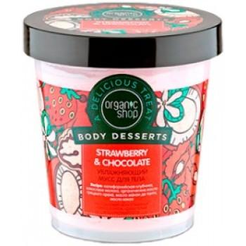 Мусс для тела увлажняющий Strawberry&Chocolate Organic Shop