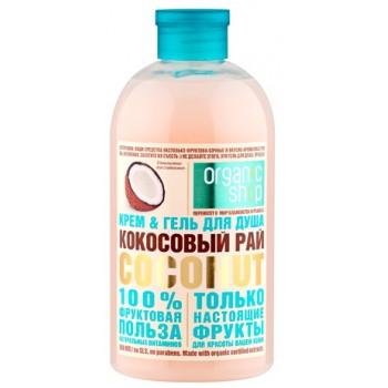 Крем-гель для душа Кокосовый рай Coconut Organic Shop