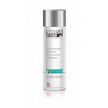 Очищающее молочко для снятия макияжа Swiss Image