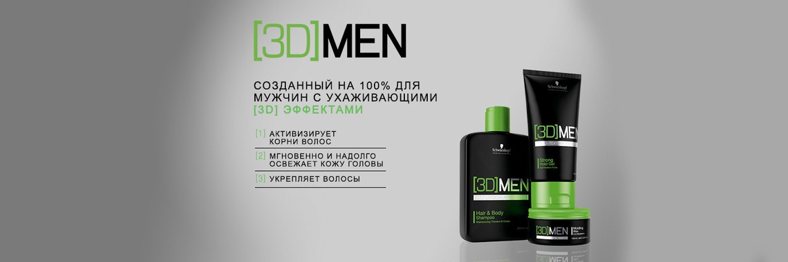 3d-men-schwarzkopf