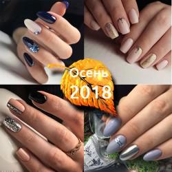 Модный маникюр осени 2018